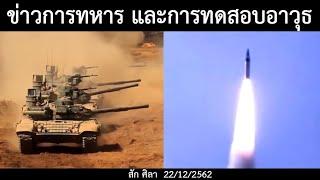 ข่าวการทหาร และการทดสอบอาวุธยุทโธปกรณ์ ล่าสุด!/ข่าวดังข่าวใหญ่วันนี้ 22/12/62