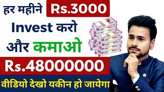 Invest ₹3000 monthly & Earn 4 Crore 80 lakh | Stock Market | Nifty Bees trading Income strategy