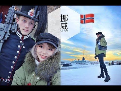 北欧-挪威圣诞vlog: 带你游skam拍摄地奥斯陆!