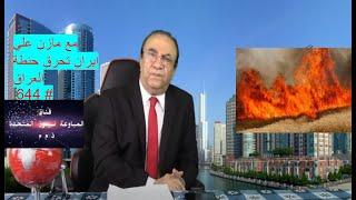 Video # 644                        مع مازن علي شباب الأعظمية يزيلوا صور الذل والعار
