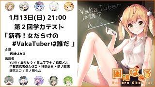 第2回学力テストOP動画「新春!女だらけの #VakaTuberは誰だ」【因幡はねる / あにまーれ】
