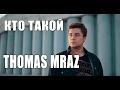 Thomas Mraz тень