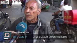 مصر العربية |  مواطنون عن زيادة أسعار الكلاب: