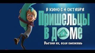Пришельцы в доме (2018) - трейлер на русском языке
