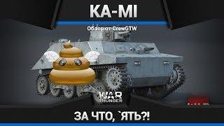 ЭПИЧНЫЙ ОБОСРАМС ЯПОНИИ Ka-Mi в War Thunder