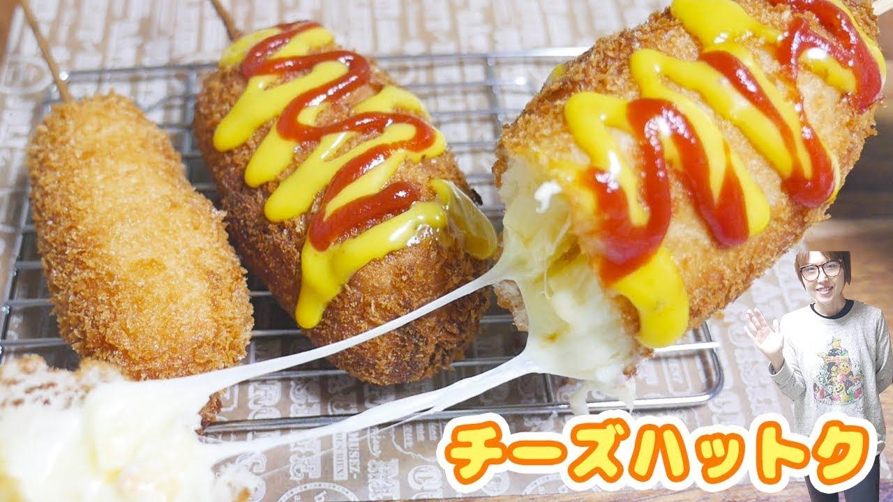 チーズがのび〜る 韓国のチーズホットドックの作り方/チーズコメハットグ【kattyanneru】