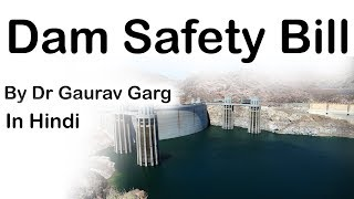 Dam Safety Bill 2019 - Can it protect Indian dams? Pros & Cons explained - #UPSC #IAS #UPSC2020