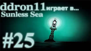 [RU]Sunless Sea - часть 25 (Рев Двигателей)|Плавание 14|