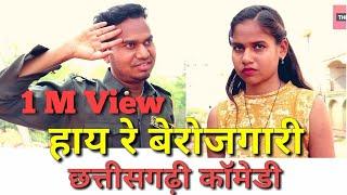 Engineer No. 1 || हाय रे बेरोजगारी || Chhattisgarhi Comedy ||