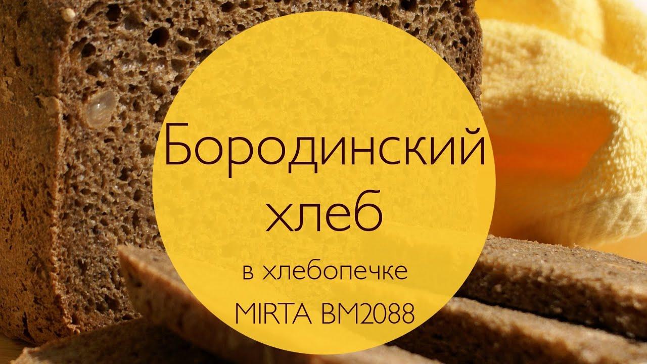 Doesn't really хлебопечке рецепты Хлеб бородинский в someone