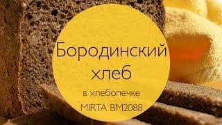 Рецепт - Бородинский хлеб для хлебопечки Mirta BM2088