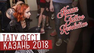 Тату Фестиваль  | Казань 2018 | Марина Мандарин