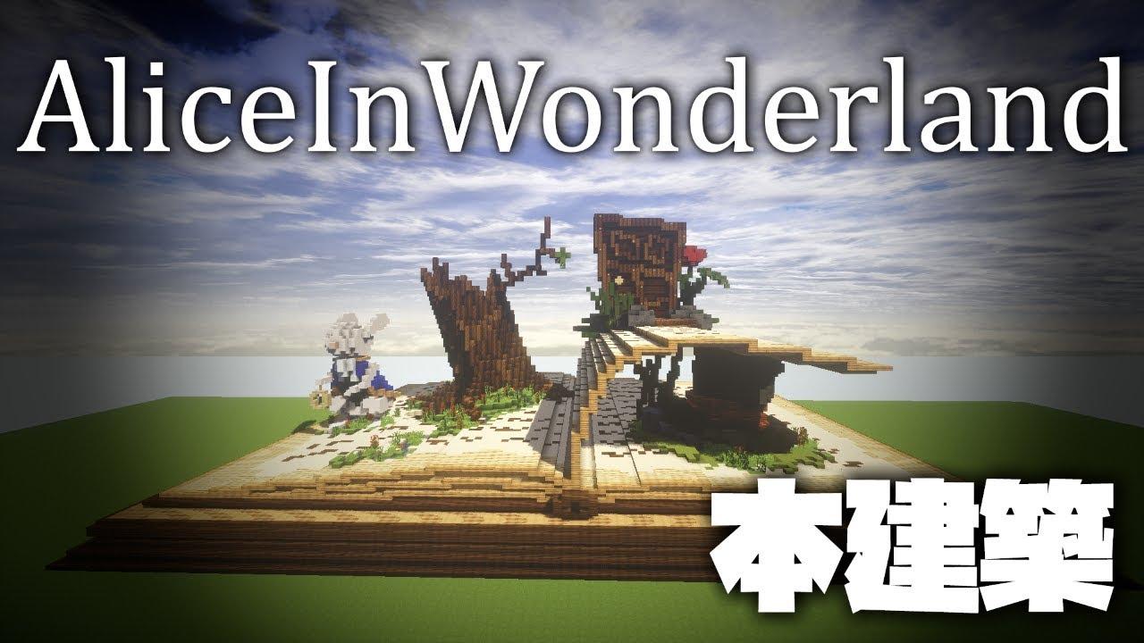 【minecraft】AliceInWonderland~始まり~【建築】