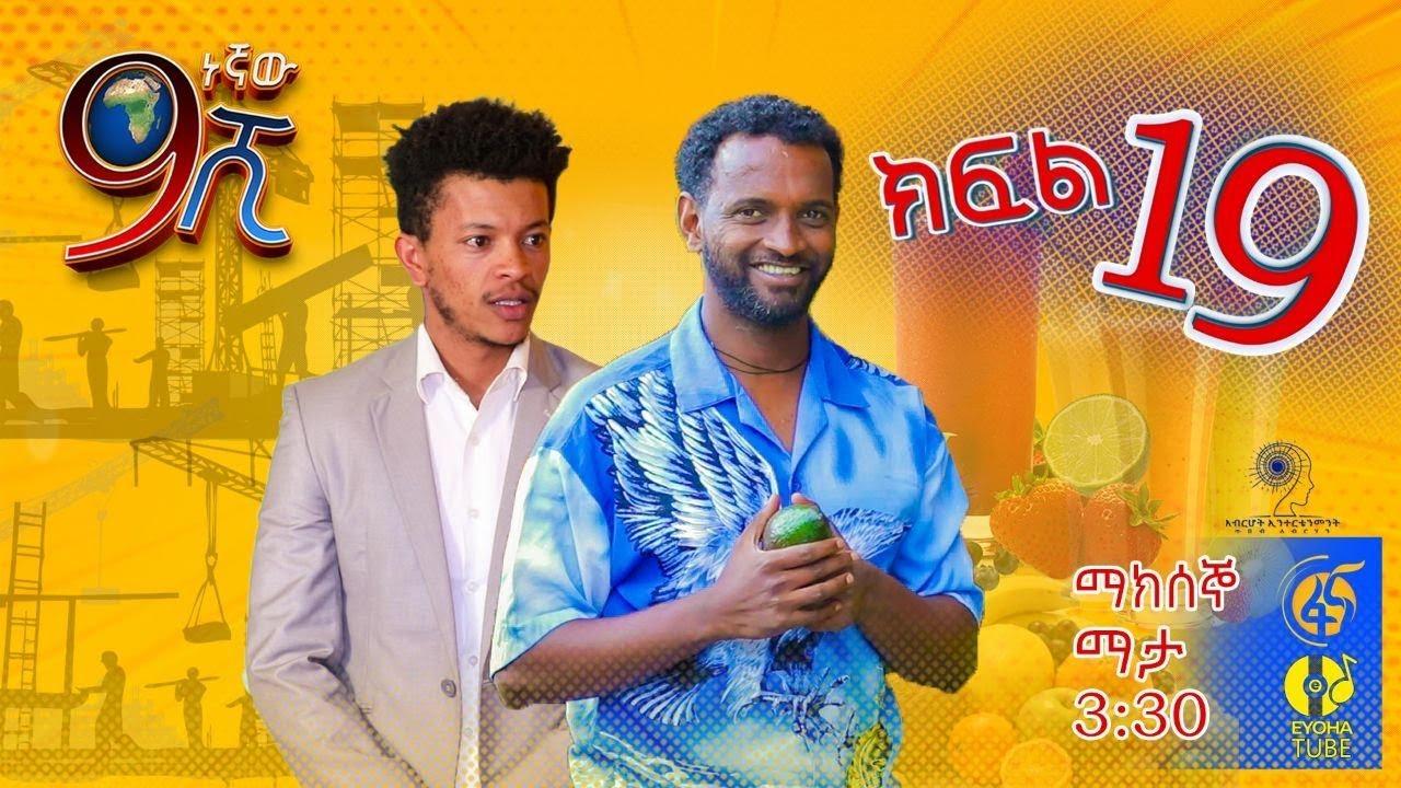 Ethiopia: ዘጠነኛው ሺህ ክፍል 19  - Zetenegnaw Shi sitcom drama Part 19