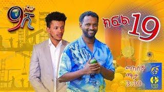 ዘጠነኛው ሺህ ክፍል 19  - Zetenegnaw Shi sitcom Ethiopia drama Part 19