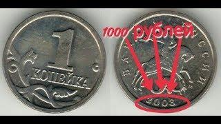 САМЫЕ дорогие 2003г. монеты!!!! cмотреть видео онлайн бесплатно в высоком качестве - HDVIDEO