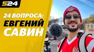 Красава / Евгений Савин про Хабиба, Кокорина и «Спартак» | Sport24
