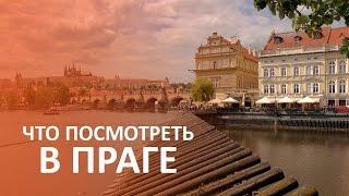 видео Что посмотреть в Праге за 1-2-3  дня