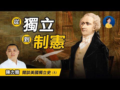 闲谈美国独立史 (5) : 为何美国独立4年后才制定宪法?