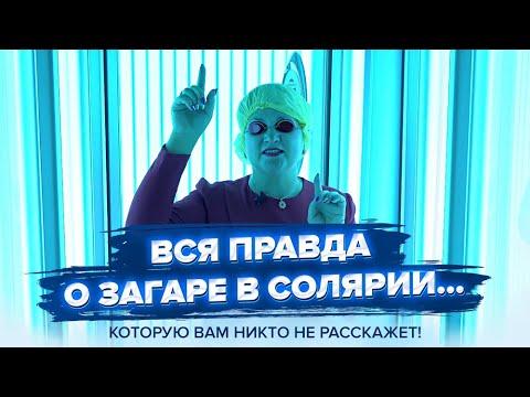Солярий. Сколько минут загорать, крем, вред и польза | Салон красоты в Санкт-Петербурге (Ломоносов)