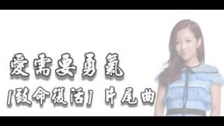 [Fatal Resurrection] Ending Song Love Needs Courage Lyrics He Yanshi Stephanie TVB TVB