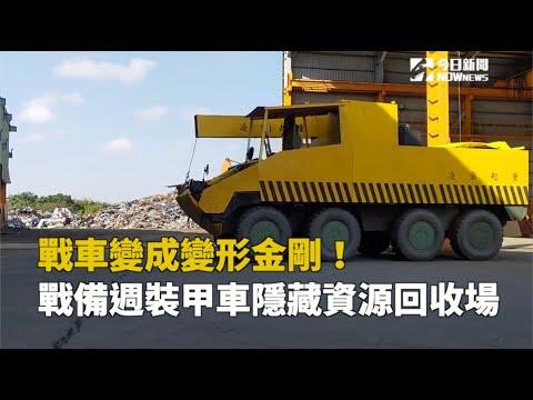 戰車變成變形金剛!戰備週裝甲車隱藏資源回收場