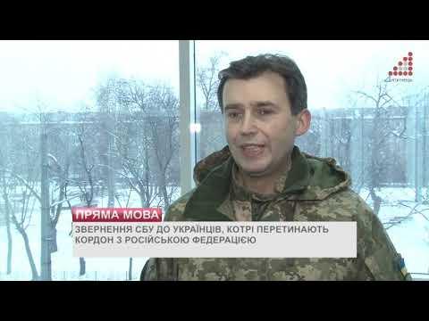 Телеканал «Дитинець»: У СБУ звертаються до українців, котрі їдуть до РФ