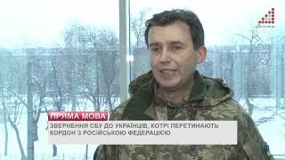 У СБУ звертаються до українців, котрі їдуть до РФ