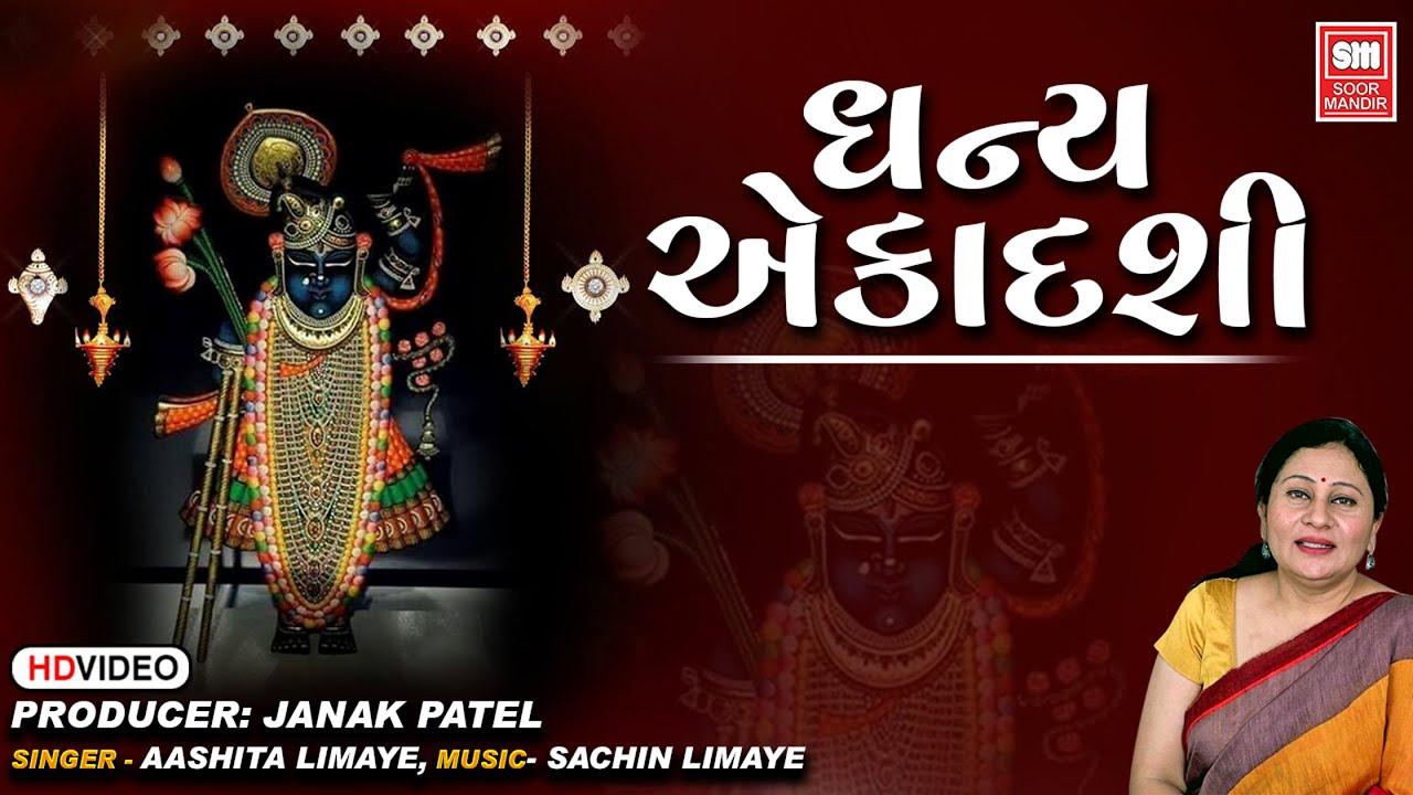 Dhanya Ekadashi - Shrinathji Na Bhajan - Sachin LImaye - Soormandir