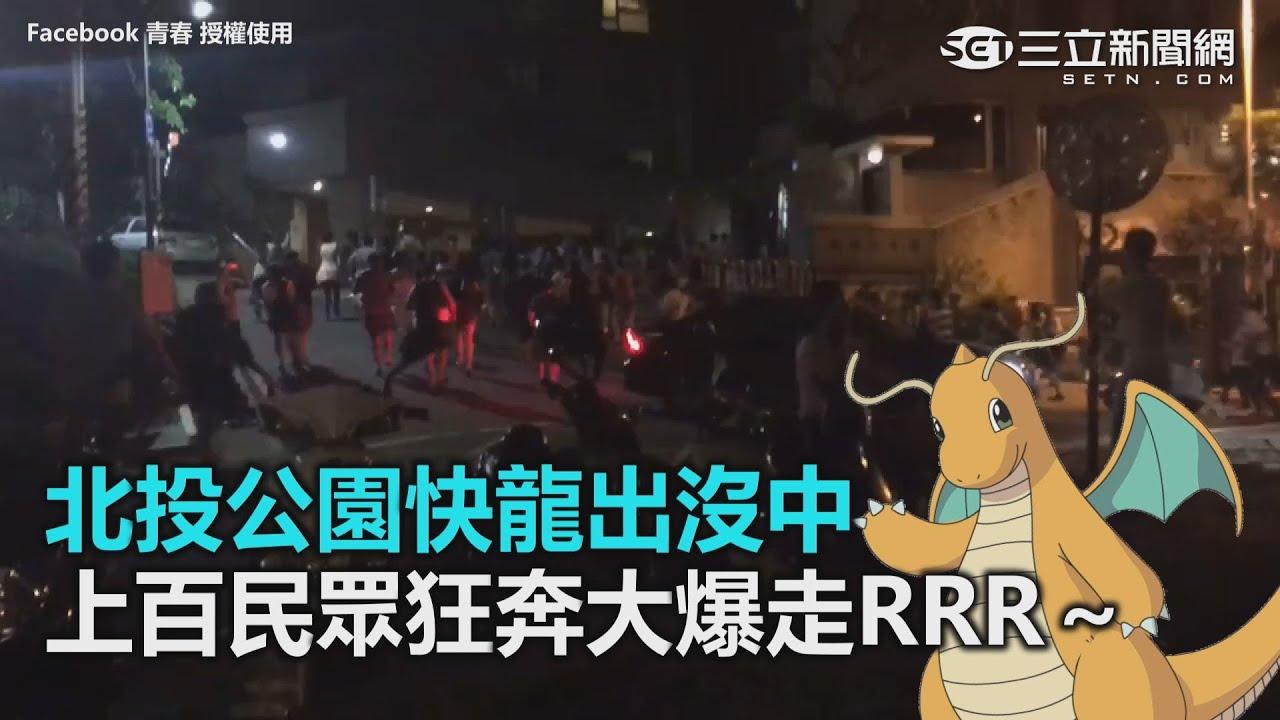 北投公園快龍出沒中 上百民眾狂奔大爆走RRR~|三立新聞網SETN.com - YouTube