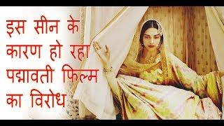 इस सीन के कारण हो रहा है पद्मावती का विरोध | Padmavati Film Controversial scene.