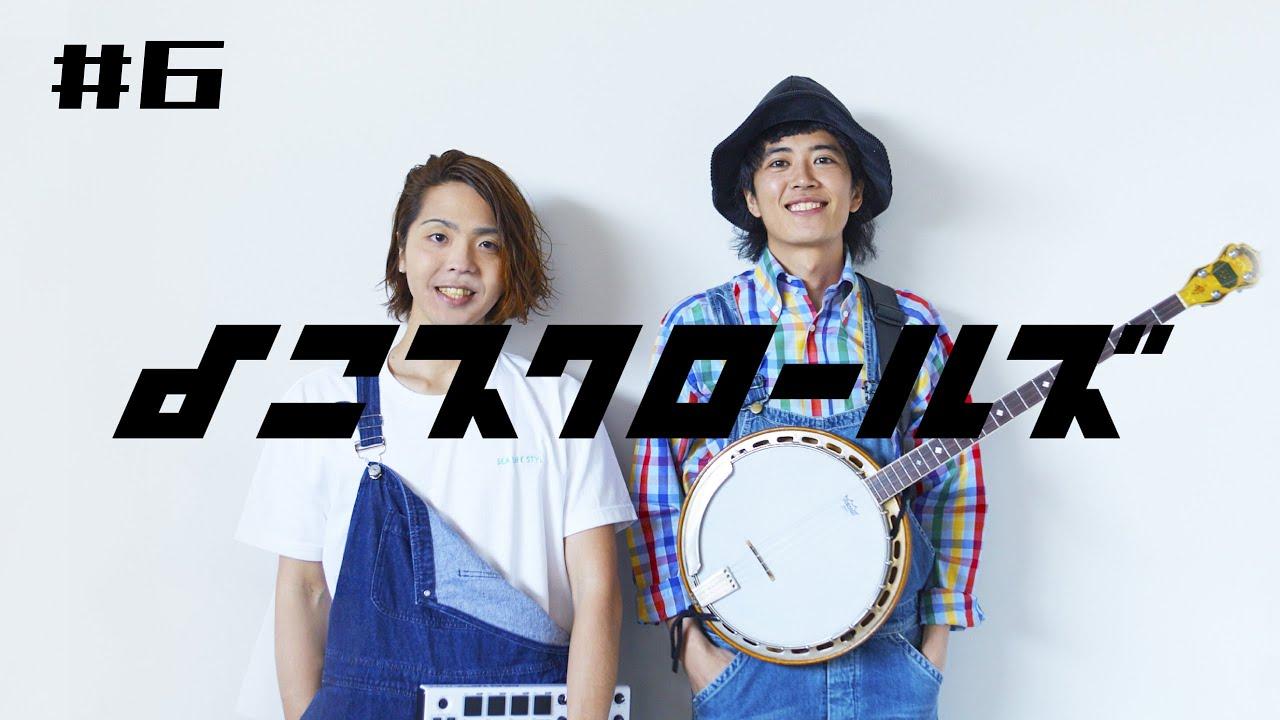 【よこスクトーク】神☆降臨(6/20 ダイジェスト②)
