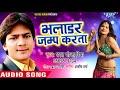 Bharat Bhojpuriya का सुपरहिट नया लोकगीत 2018 - Bhaladar Jump Karata -Bhojpuri Hit Songs 2018