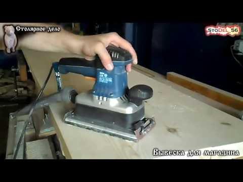Шлифовка большого щита ручным электро инструментом