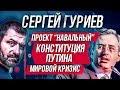 Навальный агент Кремля? Кризис | Путин Конституция | Бедность в мире | Сергей Гуриев