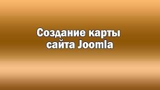 Как создать карту сайта Joomla?