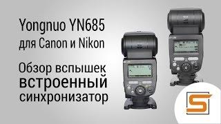yongnuo YN685. Обзор вспышки