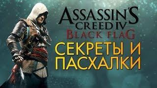 Пасхалки в Assassin's Creed IV Black Flag