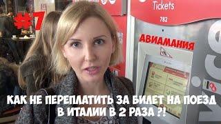 Венеция Флоренция поезд: как не переплатить в 2 раза за билет!? #7