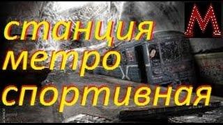 Заброшенные места Новосибирска №7 (станция метро Спортивная)