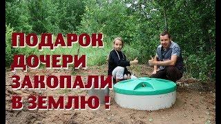 ПОДАРИЛИ дочери СЕПТИК в ДЕНЬ РОЖДЕНИЯ!