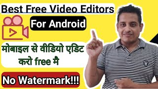 जबरदस्त Free Video Editors 2020   Best Video Editor For Android   Free Video Editing Apps For Mobile