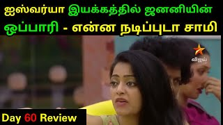Bigg Boss 2 Tamil 17th August 2018 Day 60 Review