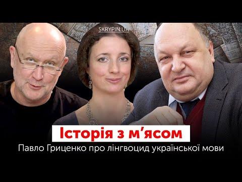 Павло Гриценко про