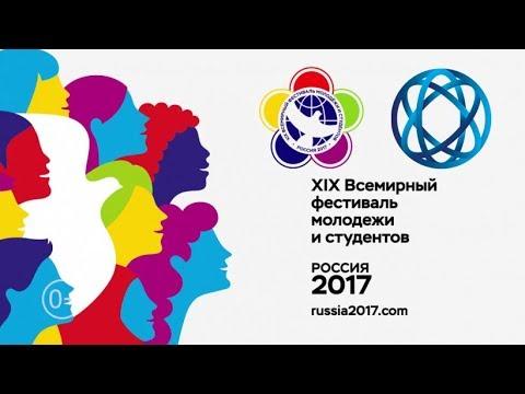 МосГУ и Всемирный фестиваль молодёжи и студентов (2017)