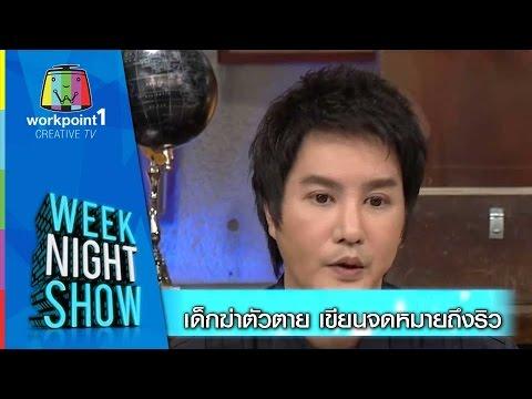 Weeknight Show_24 ธ.ค. 57 (เด็กผูกคอตาย เขียนจดหมายถึงริว)