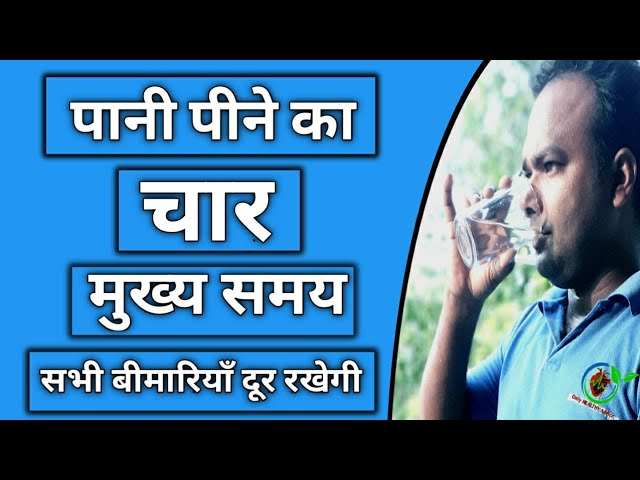 Pani Peene Ka Sahi samay kya hai. The right time to drink water.