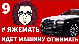 #ЯЖЕМАТЬ! ОТДАЙ МАШИНУ БЕСПЛАТНО!!!