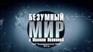 Безумный мир. Брат Путіна відмиває мільярди