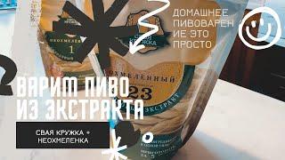 Самодельное пиво из экстракта | экстракт своя кружка | подробная инструкция варки пива дома |